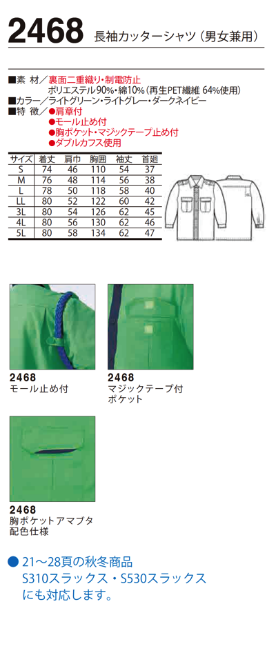 2468 警備服 秋冬物 裏綿二重織り 長袖カッターシャツ 男女兼用の仕様