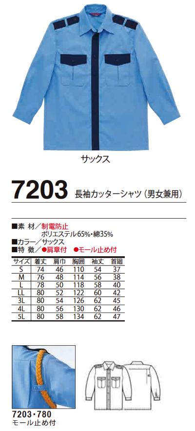 7203 警備服 秋冬物 制電防止 長袖カッターシャツ(男女兼用)の写真と仕様