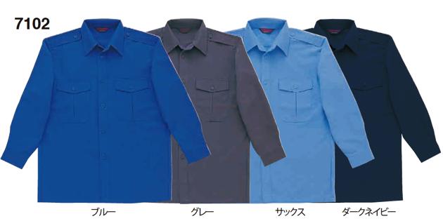 7102 警備服 春夏物 エコマーク認定 長袖カッターシャツ(男女兼用)