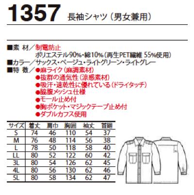 1357 警備服 春夏物 涼感 長袖シャツ(男女兼用)仕様