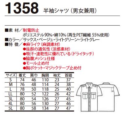 1358 警備服 春夏物 涼感 半袖シャツ(男女兼用)仕様