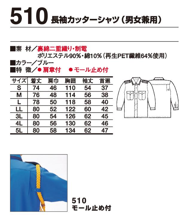 510 警備服 秋冬物 エコマーク認定 裏綿二重織り 長袖カッターシャツ(男女兼用)の仕様