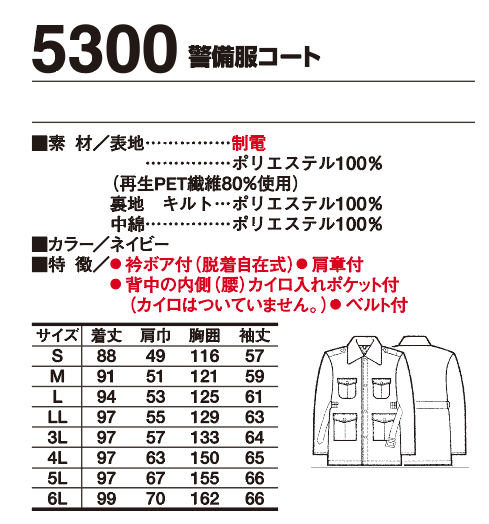 5300警備服コート使用