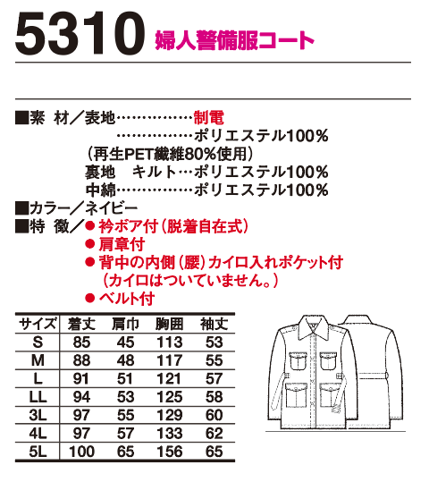 5310婦人警備服コート仕様