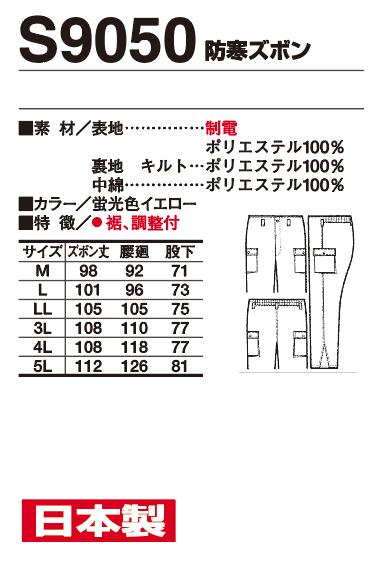 S9050防寒ズボン仕様