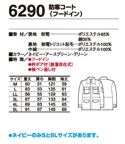 6290防寒コート(フードイン)仕様