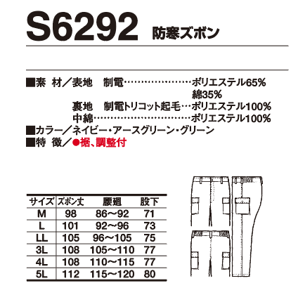S6292防寒ズボン仕様