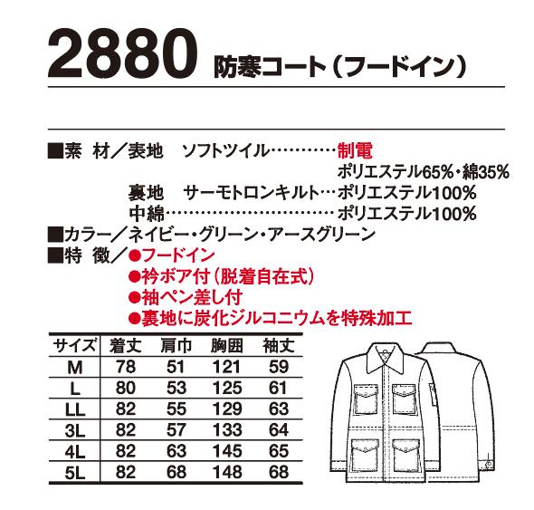 2880 防寒コート(フードイン)仕様