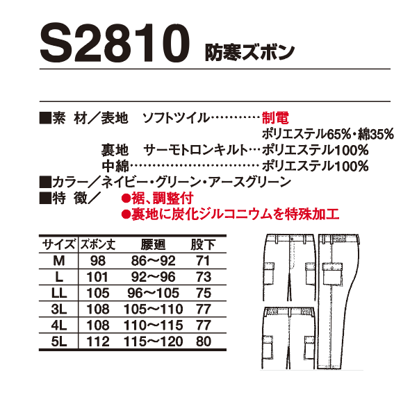 S2810防寒ズボン仕様
