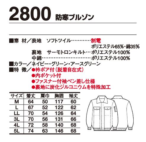 2800防寒ブルゾン