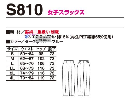 S810 警備服 春夏物 エコマーク認定 裏綿二重織り 女子夏スラックスの仕様