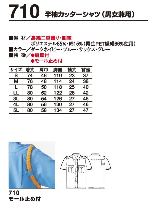 710半袖警備服の仕様