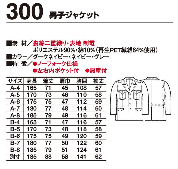 300男子ジャケット
