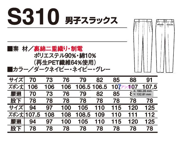 S310男子スラックス