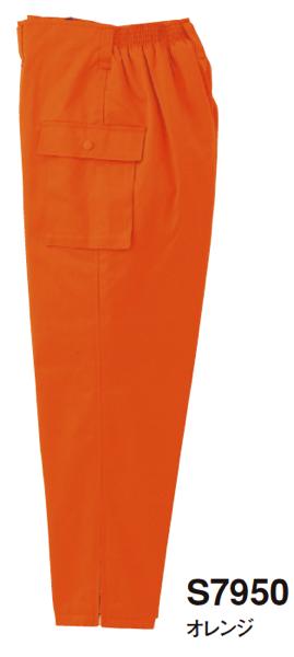 S7950 警備服 防寒服 防寒ズボンの写真