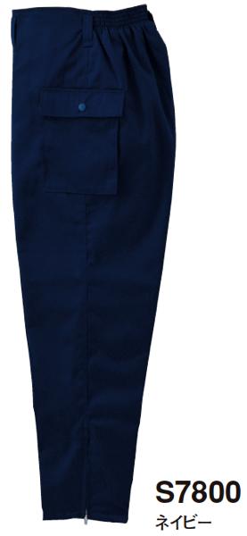 S7800 警備服 防寒服 防寒ズボンの写真