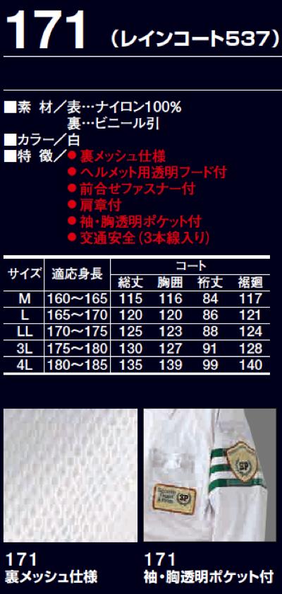 171 警備服(レインコート537)説明