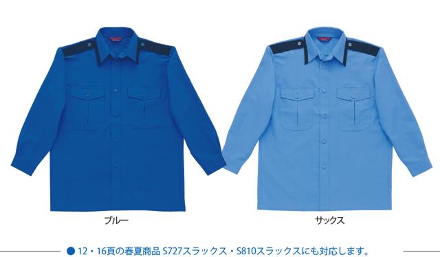 750 警備服 春夏物 エコマーク認定 裏綿二重織り 長袖カッターシャツ(男女兼用)