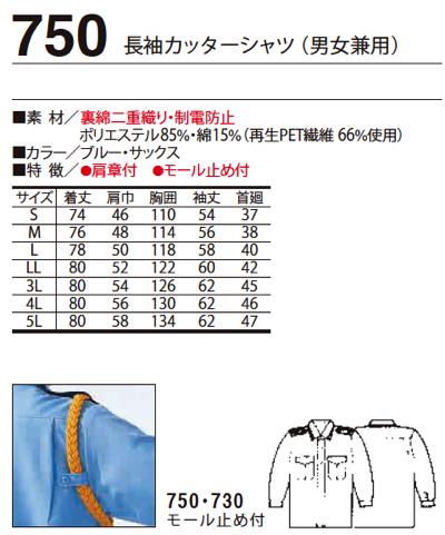 750 警備服 春夏物 エコマーク認定 裏綿二重織り 長袖カッターシャツ(男女兼用)仕様
