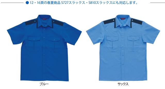 730 警備服 春夏物 エコマーク認定 裏綿二重織り 半袖カッターシャツ(男女兼用)