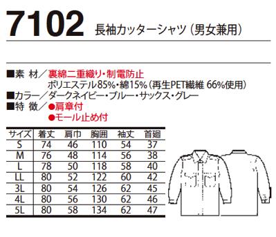 7102長袖カッターシャツ警備服の仕様