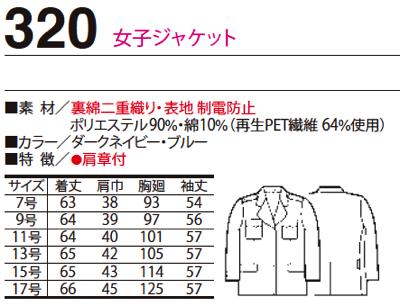320 警備服 秋冬物 エコマーク認定 裏綿二重織り 女子ジャケットの仕様