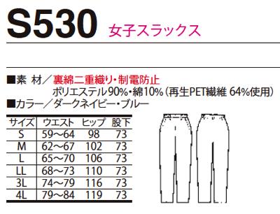 S530 警備服 秋冬物 エコマーク認定 裏綿二重織り女子スラックスの仕様