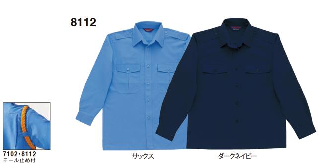 8112 警備服 春夏物 エコマーク認定 女子用シャツ