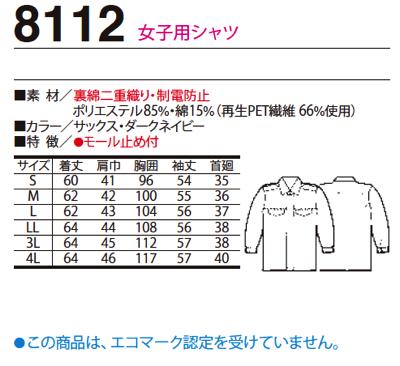 8112 警備服 春夏物 エコマーク認定 女子用シャツの仕様