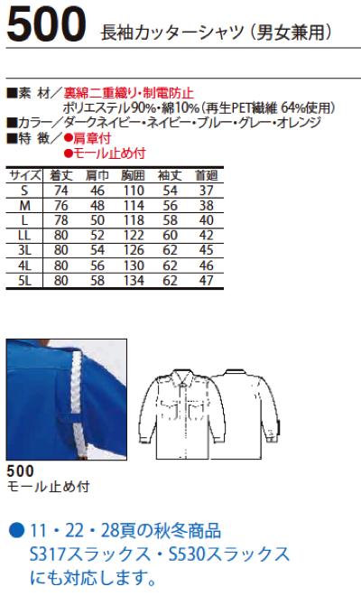 500 警備服 秋冬物 エコマーク認定 裏綿二重織り 長袖カッターシャツ(男女兼用)の仕様