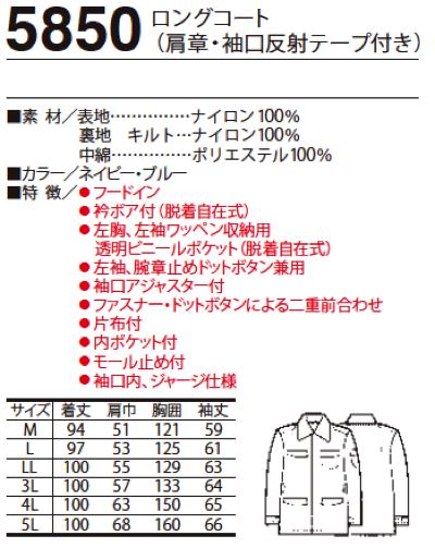 5850 警備服 防寒服 ツイル(ナイロン100%) ロングコート(肩証・袖口反射テープ付き)の仕様