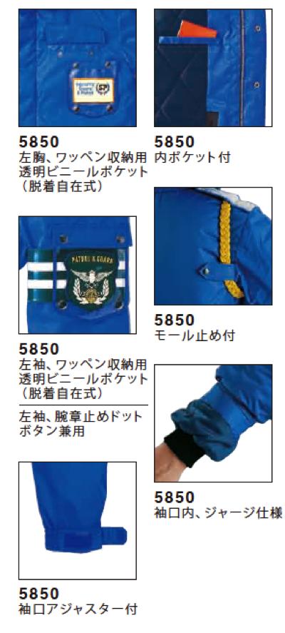 5850 警備服 防寒服 ツイル(ナイロン100%) ロングコート(肩証・袖口反射テープ付き)の詳細写真