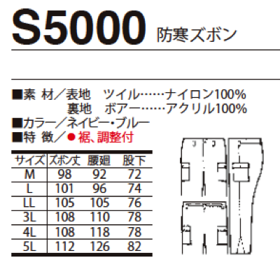 S5000 警備服 防寒服 ツイル 防寒ズボンの仕様