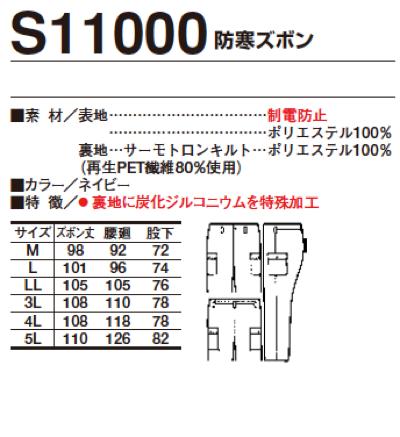 S11000 警備服 エコマーク認定 防寒服 防寒ズボン