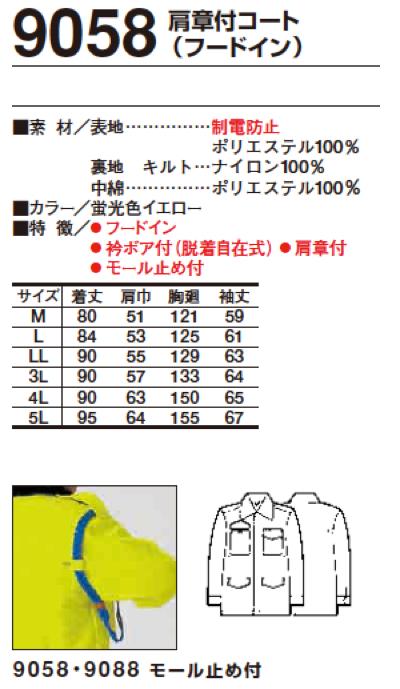 9058 警備服 防寒服 表地制電防止 肩章付コート(フードイン)
