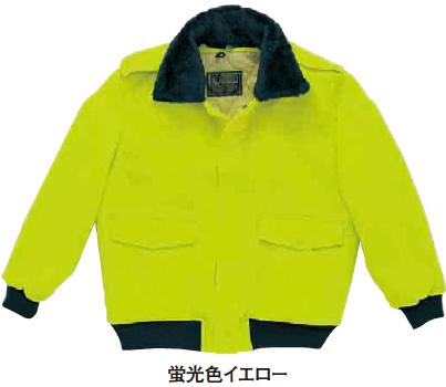 9088 警備服 防寒服 表地制電防止 肩章付ジャンパー
