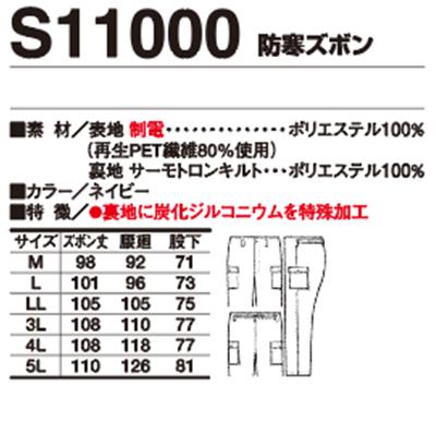 S11000_2019