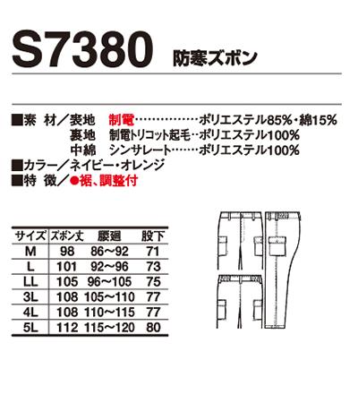 S7380
